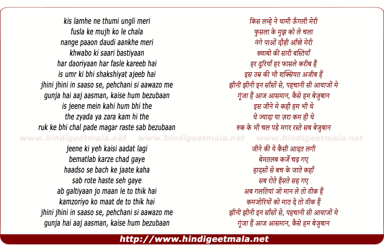 lyrics of song Bezubaan (Jheeni Jheeni In Saanso Se)