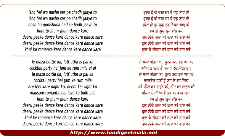 lyrics of song Daaru Peeke Dance Kare