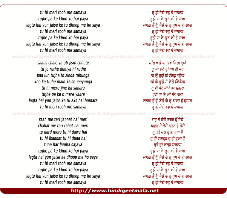 lyrics of song Tu Hi Meri Rooh Mein (Duet)