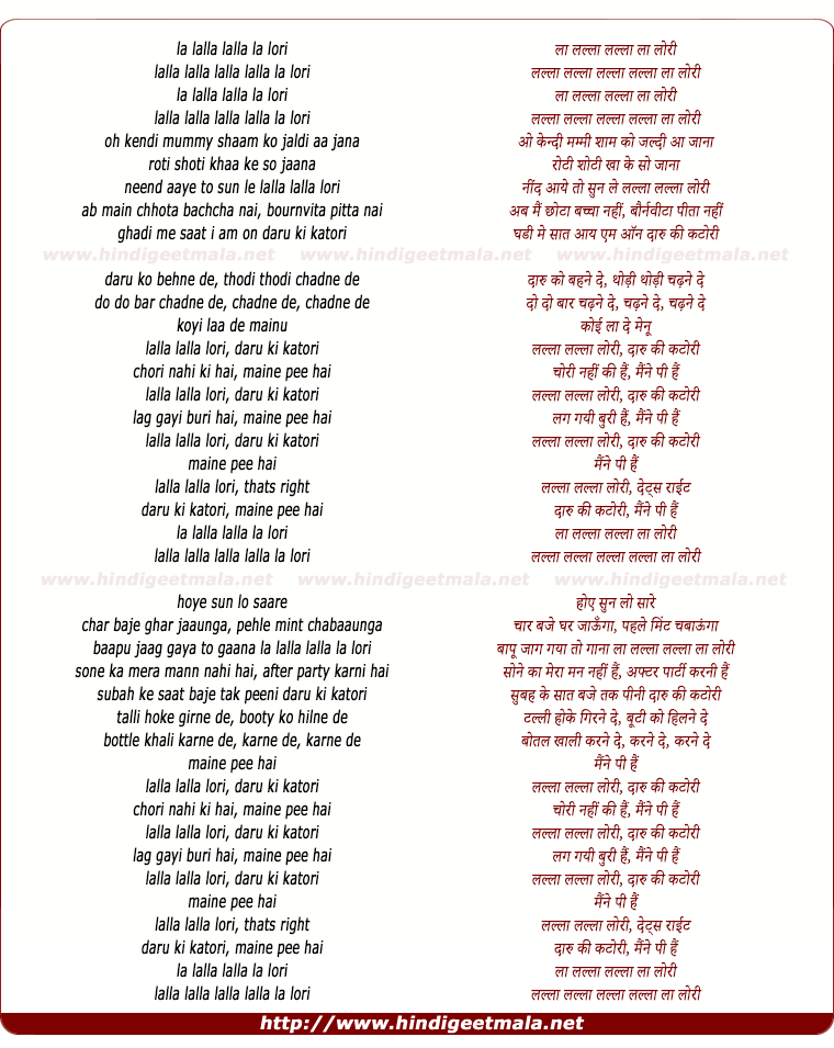 lyrics of song Lalla Lalla Lori Daaru Ki Katori