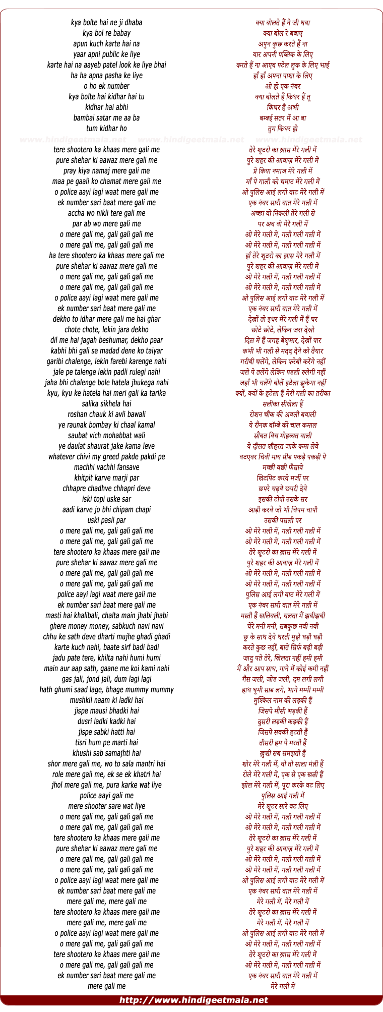 lyrics of song Mere Gully Mein