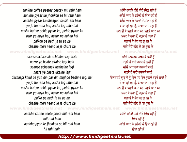lyrics of song Coffee Peetey Peetey