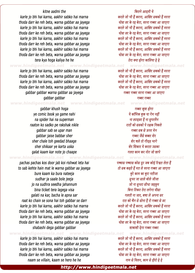 lyrics of song Warna Gabbar Aa Jayega