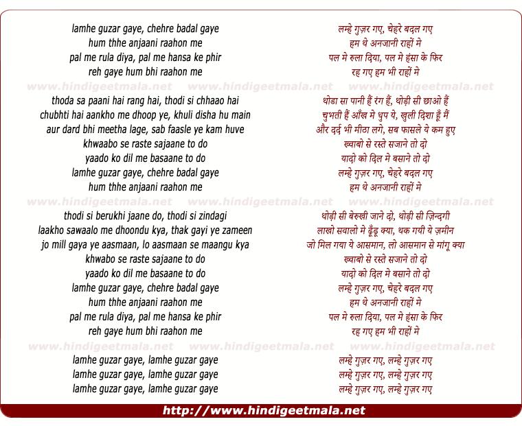 lyrics of song Lamhe Guzar Gaye
