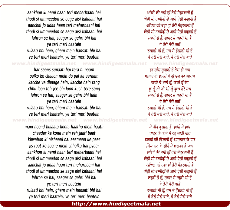 lyrics of song Teri Meri Baatein