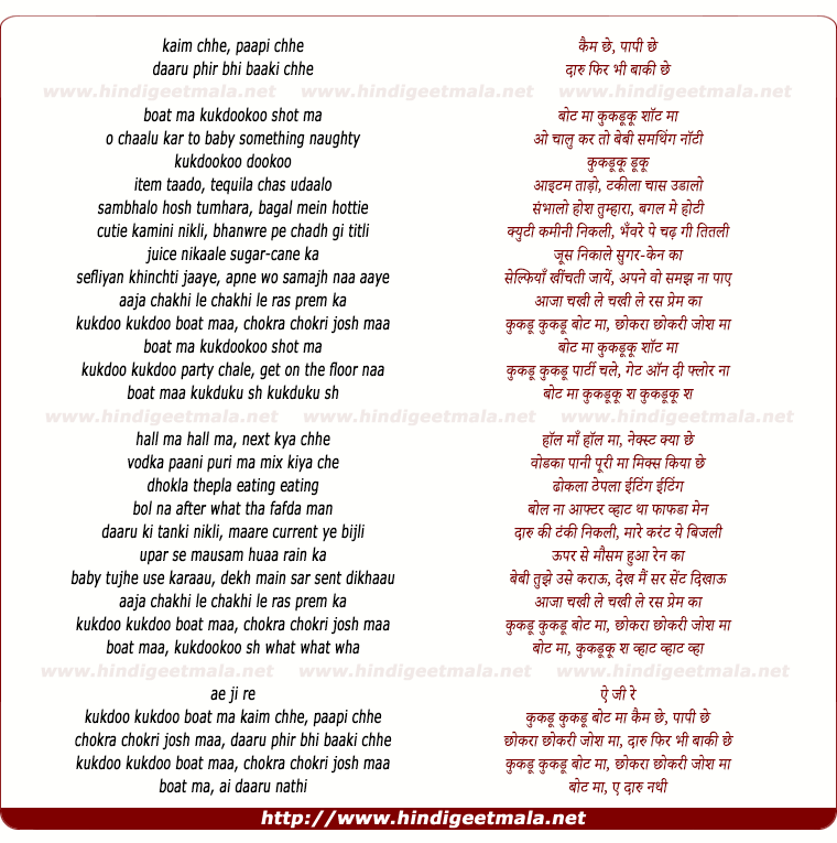 lyrics of song Boat Ma Kukdookoo