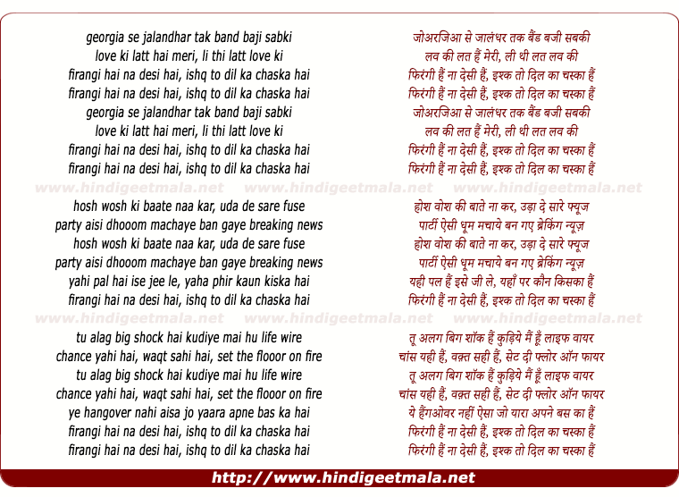 lyrics of song Georgia Sae Jalandhar