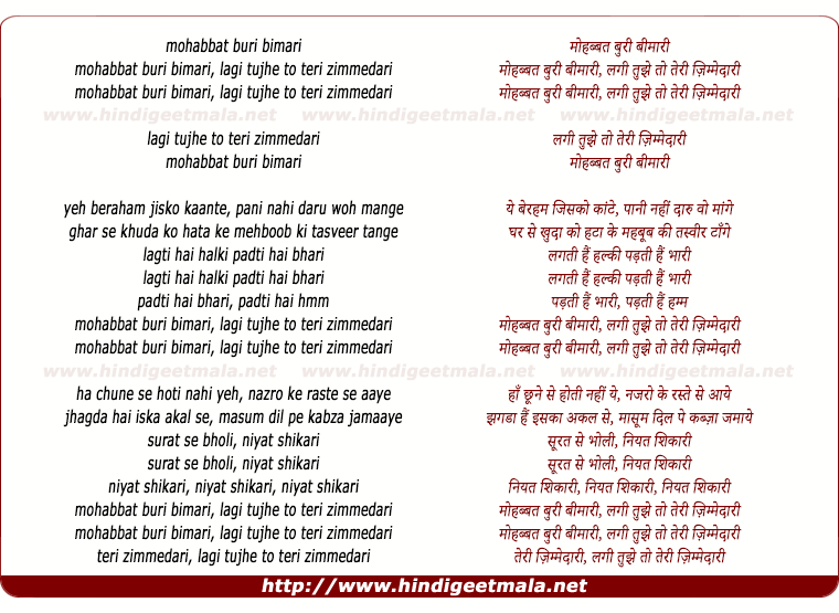 lyrics of song Mohabbat Buri Bimari (Version 3)
