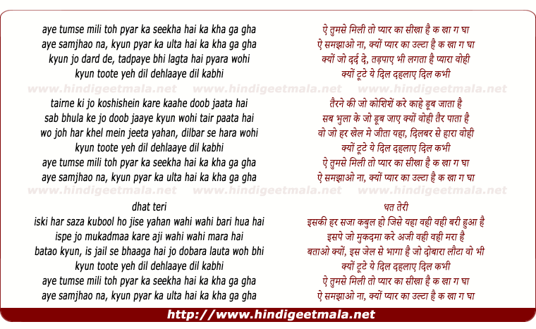 lyrics of song Ka Kha Ga Gha