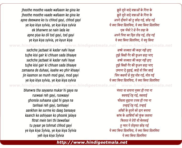 lyrics of song Ye Kya Kiya Sylvia