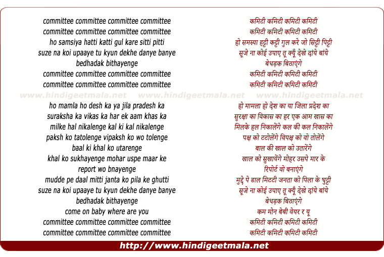 lyrics of song Committee