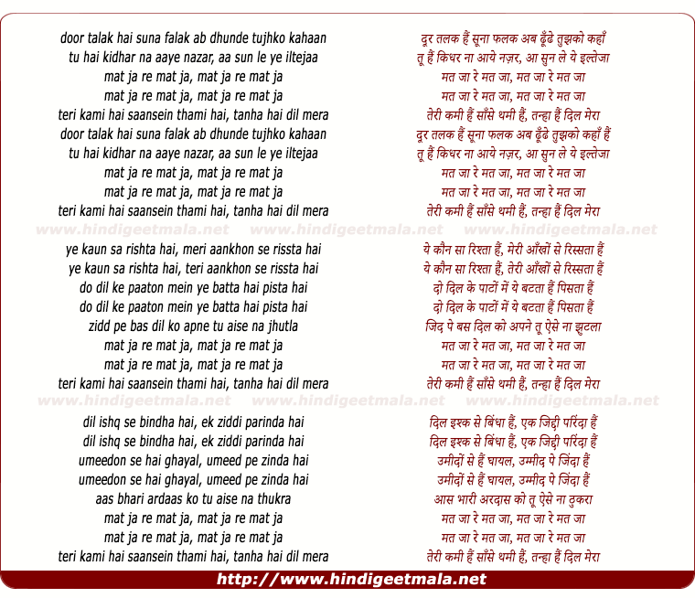 lyrics of song Mat Ja Re