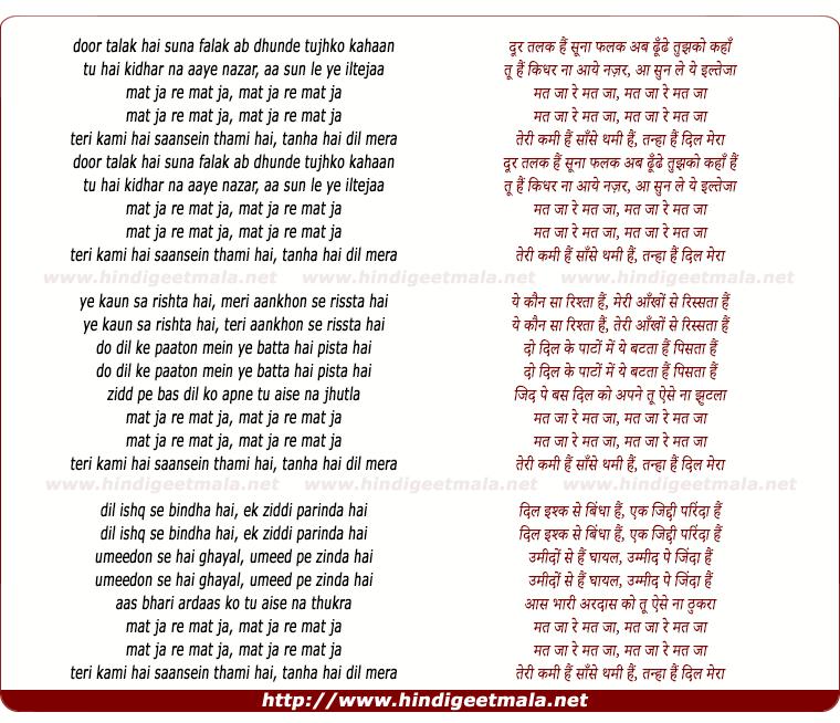 lyrics of song Mat Jaa Re