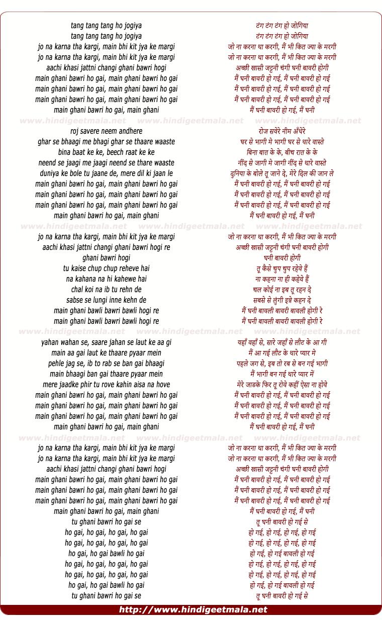 lyrics of song Main Ghani Bawri Ho Gai