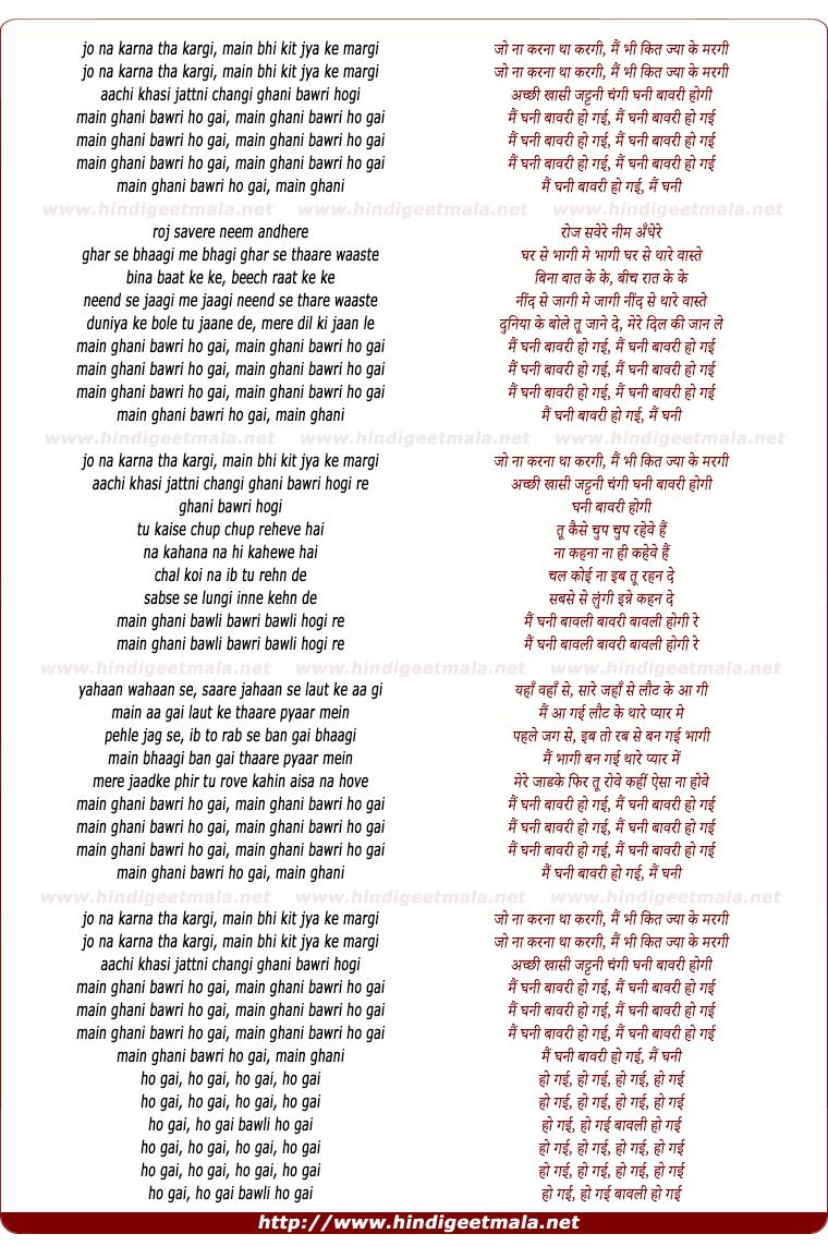 lyrics of song Main Ghani Bawri Ho Gai (Remix)