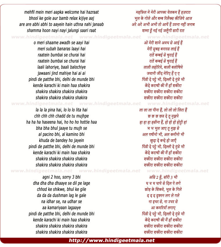 lyrics of song Shakira