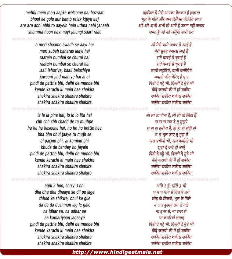lyrics of song Shakiraa
