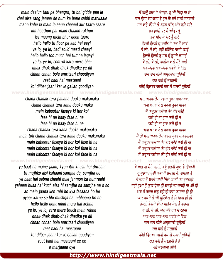 lyrics of song Gallan Goodiyaan