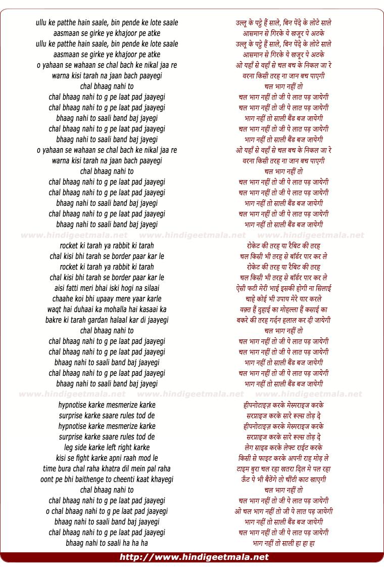 lyrics of song Chal Bhaag Nahi To