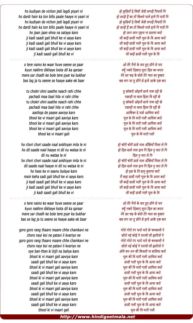 lyrics of song Mari Gali