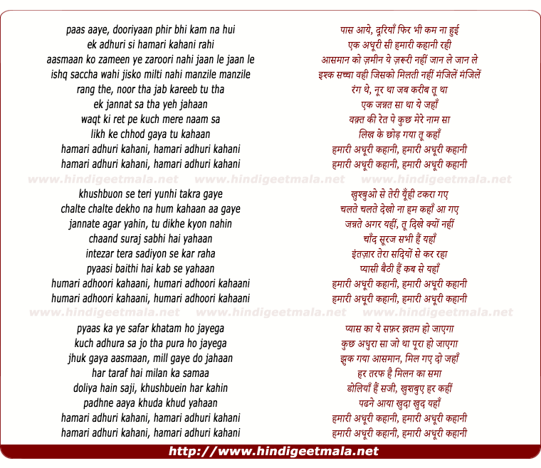 lyrics of song Hamari Adhuri Kahani (Title Song)