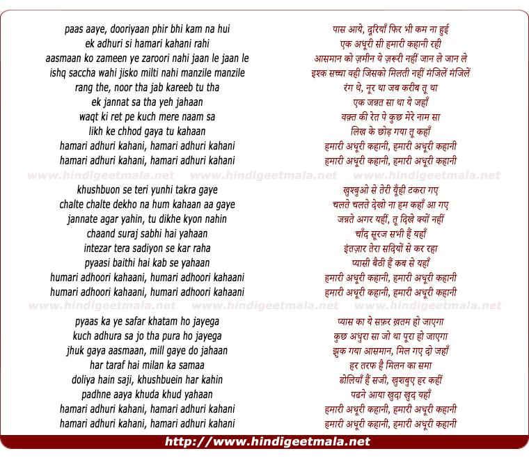 lyrics of song Hamari Adhuri Kahaani