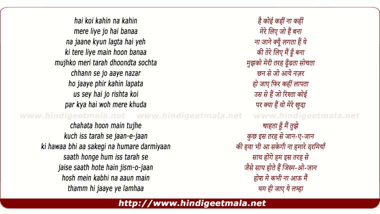 lyrics of song Hai Koi