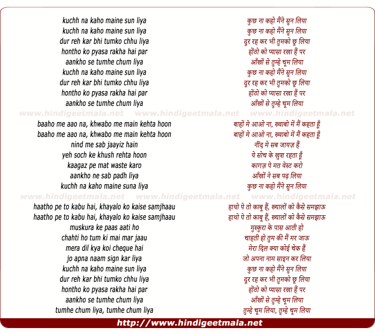 lyrics of song Kuch Na Kaho