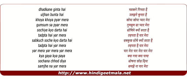 lyrics of song Yaar Mera