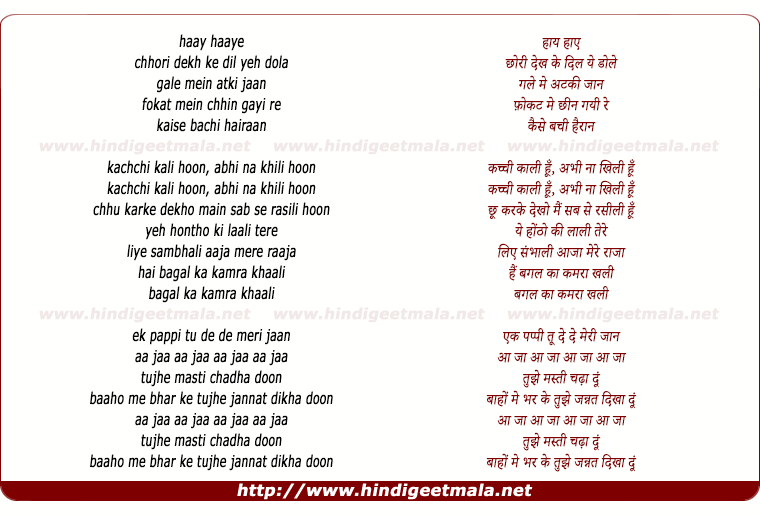 lyrics of song Jannat Dikha Doon