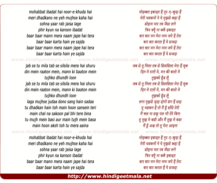 lyrics of song Baar Baar Mann Mera