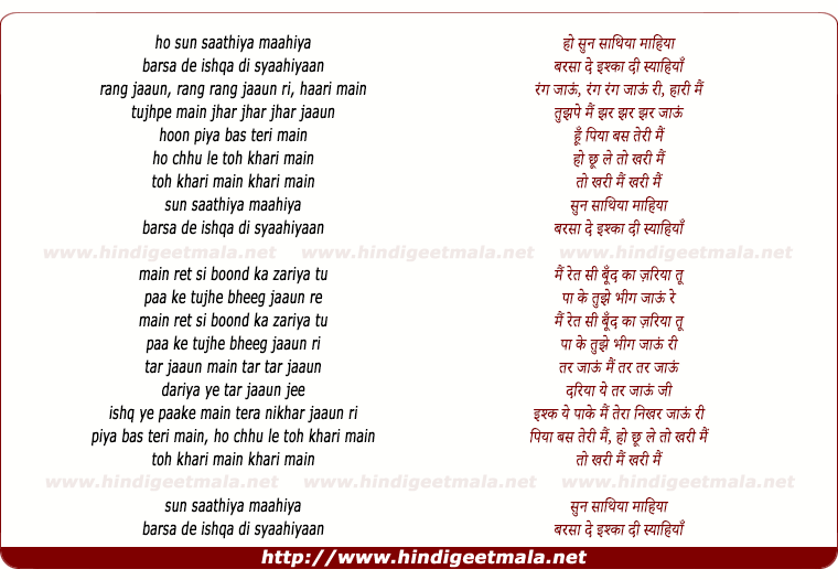 lyrics of song Sun Saathiya