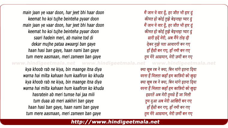 lyrics of song Hasi Ban Gaye (Female)