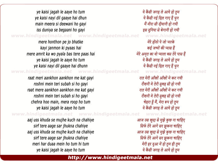 lyrics of song Yeh Kaisi Jagah