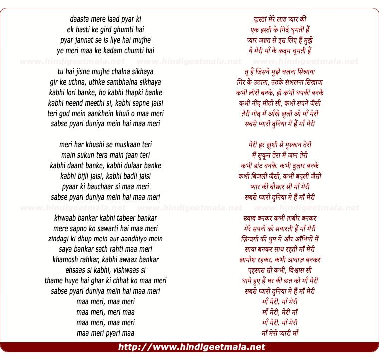 lyrics of song Maa Meri
