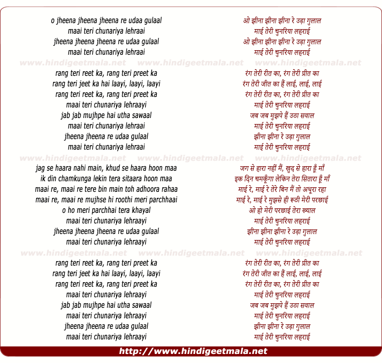 lyrics of song Chunar (Rang Teri Reet Ka)