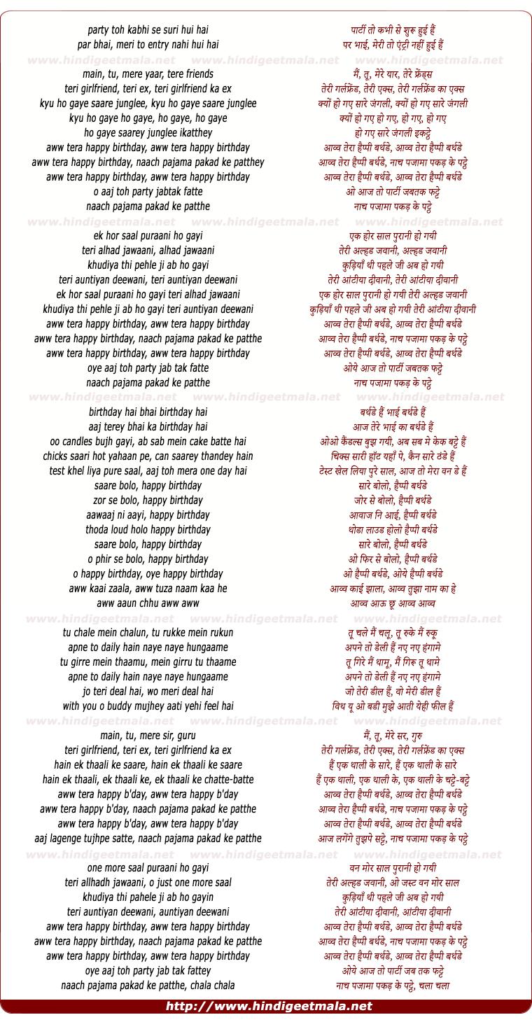 lyrics of song Happy Birthday