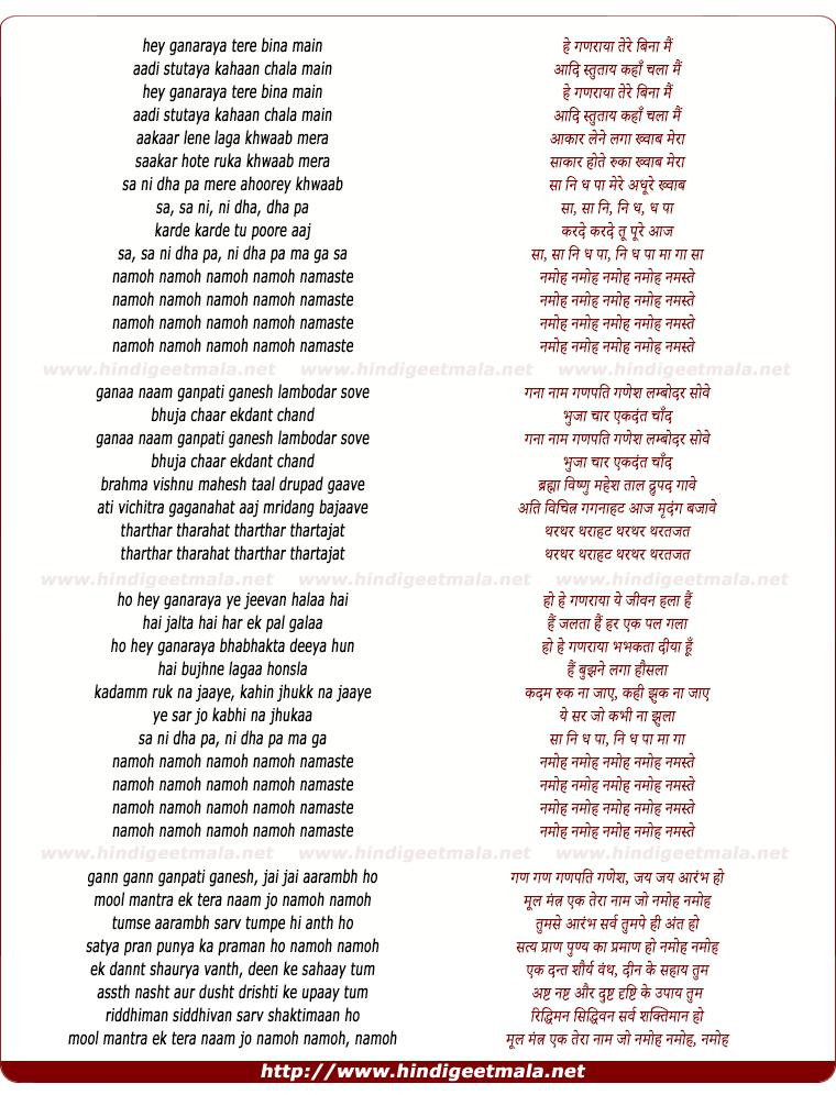 lyrics of song Hey Ganaraya