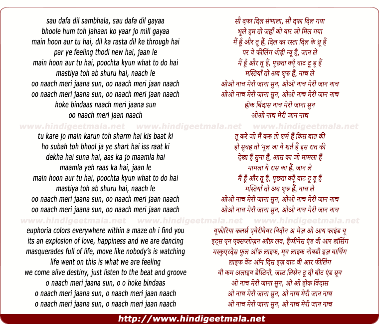 lyrics of song Naach Meri Jaan Naach