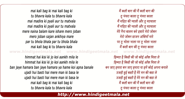 lyrics of song Main Kali Baag Ki Tu Bhora Kaala