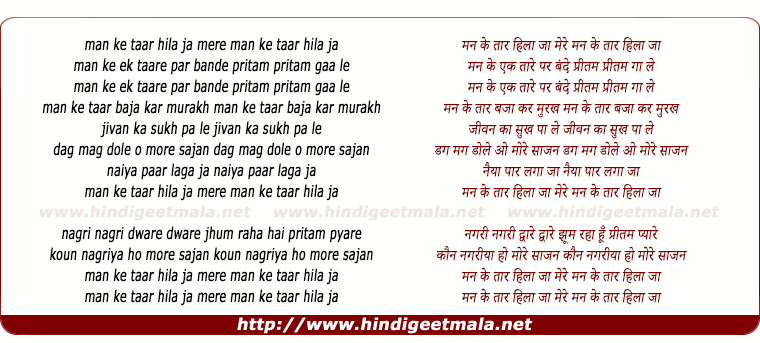 lyrics of song Man Ke Taar Hila Jaa More Man Ke Taar