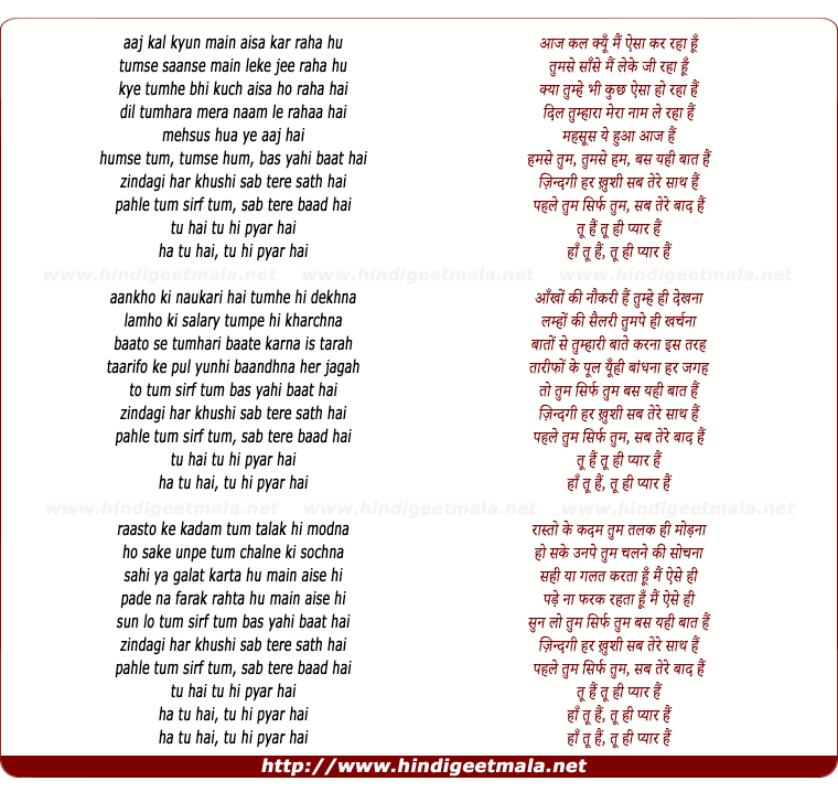 lyrics of song Tu Hi Pyaar Hai