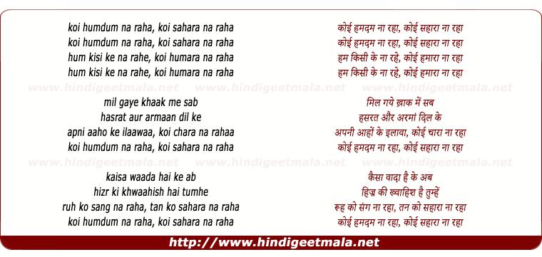 lyrics of song Koi Humdum Na Raha