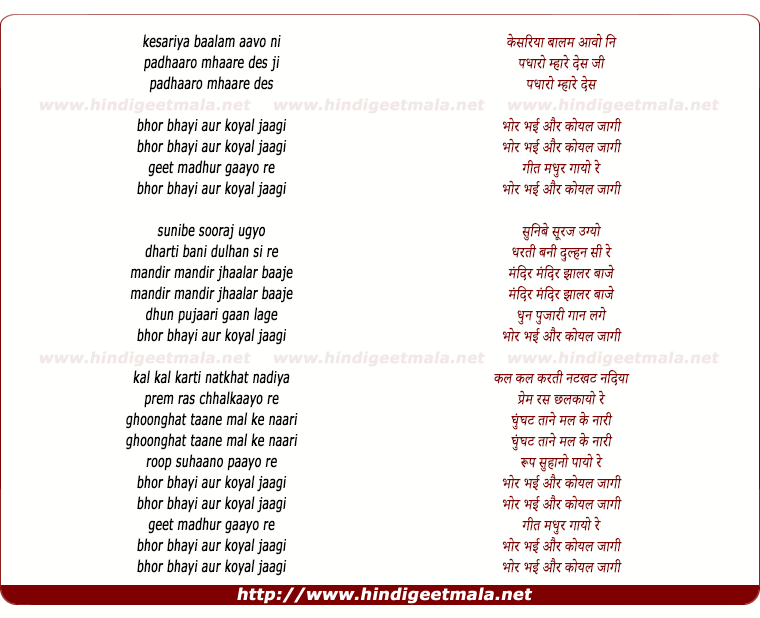 lyrics of song Bhor Bhayo Aur Koyal Jaagi