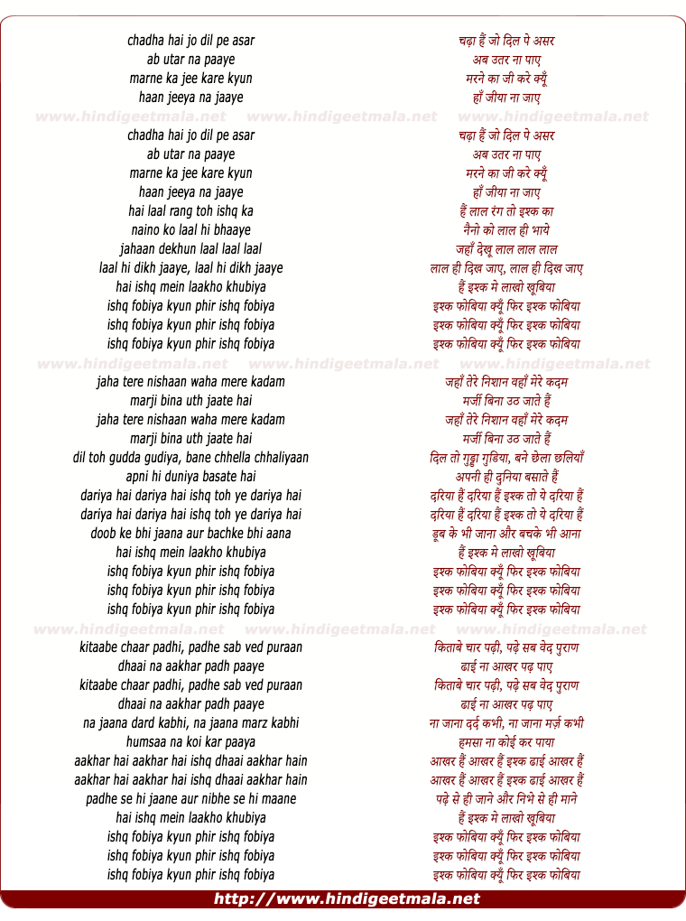 lyrics of song Ishq Fobiya