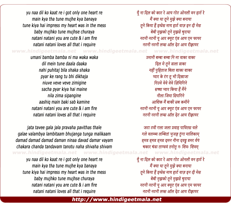 lyrics of song Natani