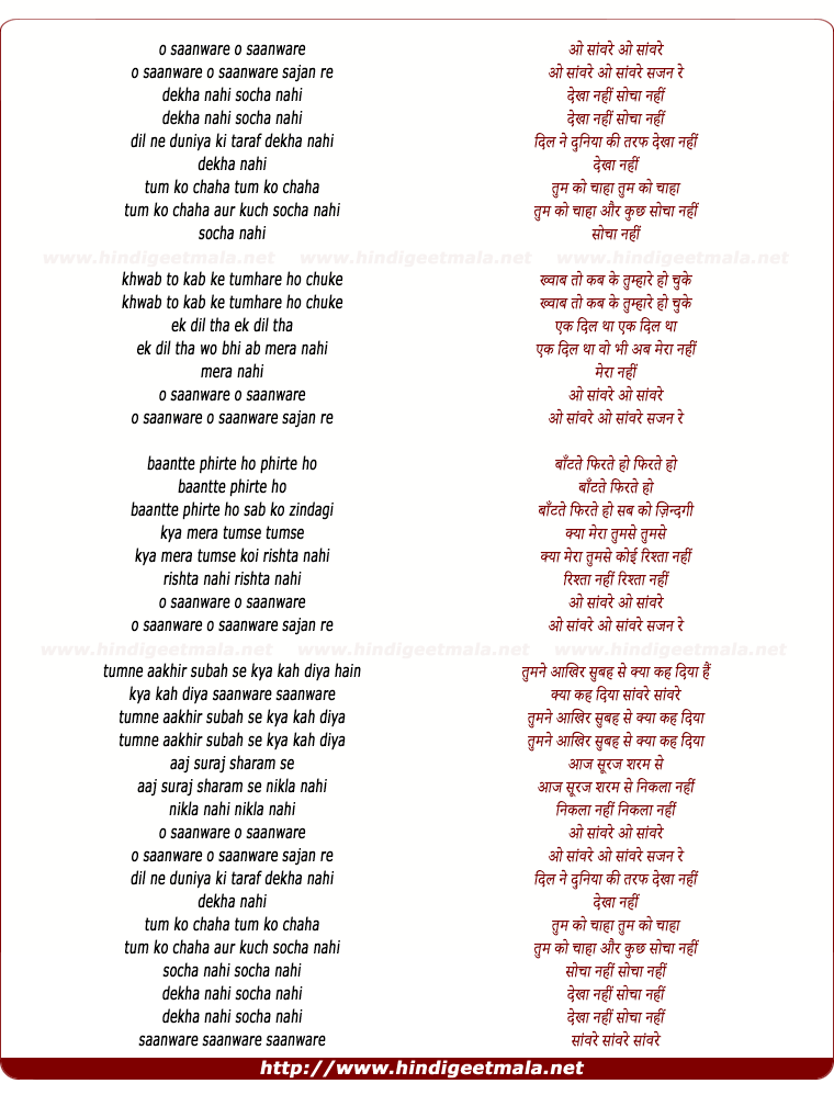 lyrics of song O Savare