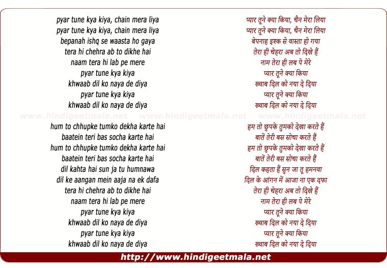lyrics of song Pyaar Tune Kya Kiya