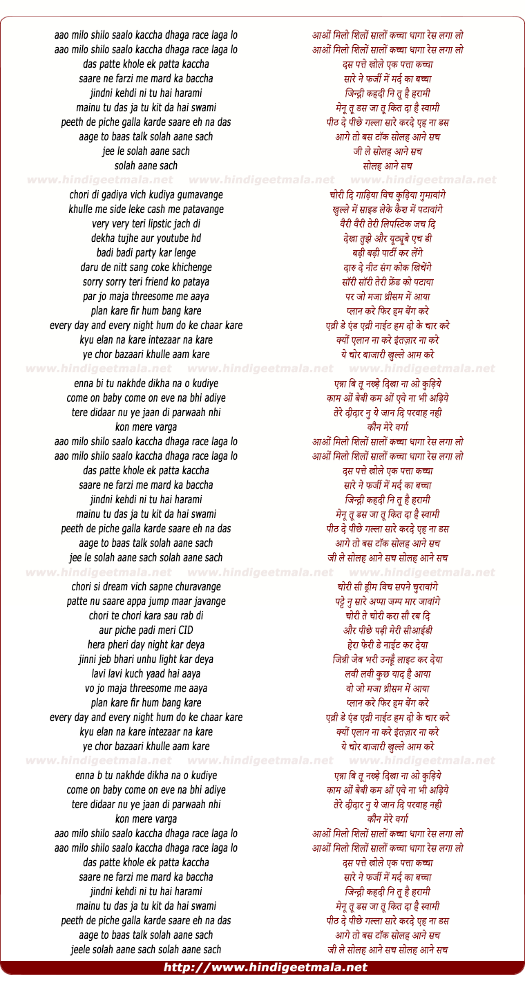 lyrics of song Aao Milo