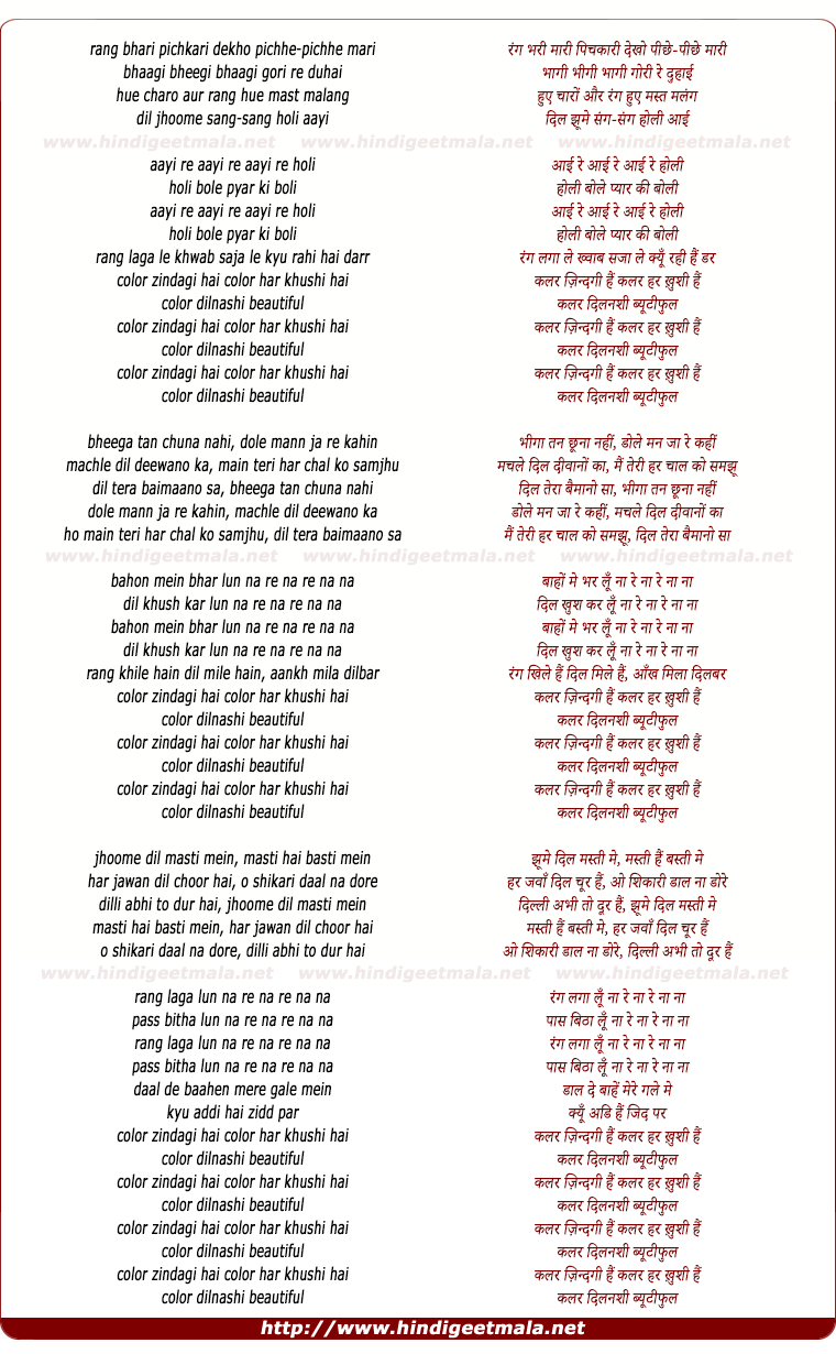 lyrics of song Holi (Color Zindgi Hai)